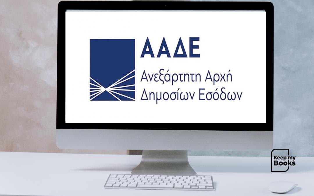 ΑΑΔΕ: Μεταβολή στοιχείων και διακοπή εργασιών επιχείρησης φυσικών προσώπων, νομικών προσώπων και νομικών οντοτήτων με τη χρήση ηλεκτρονικών υπηρεσιών